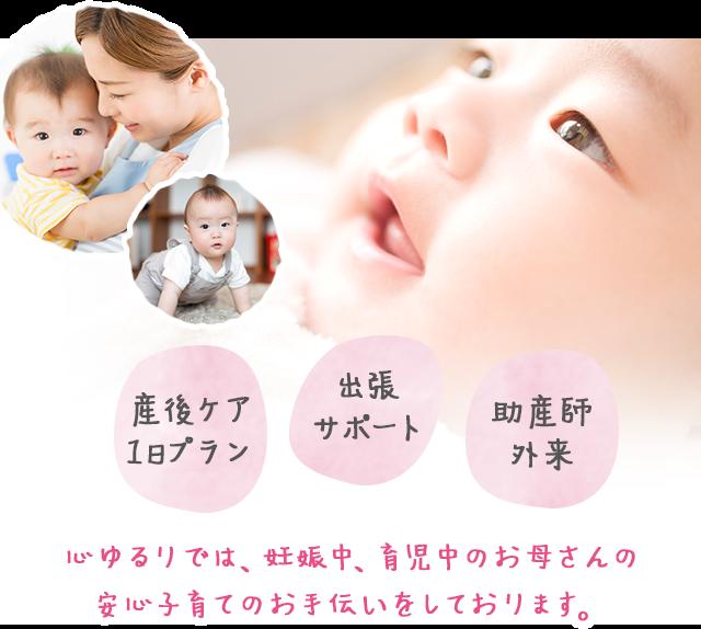 心ゆるりでは、妊娠中、育児中のお母さんの安心子育てのお手伝いをしております。